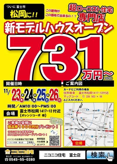 171123_松岡モデルオープン-01.jpg