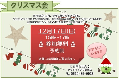 クリスマス会.jpg