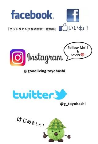 豊橋木の家SNS.jpg