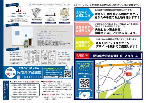 180223_完成見学会-02.jpg