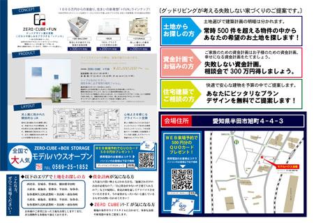 180309_半田モデルオープン-02.jpg