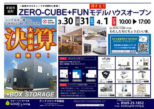 180330_半田モデルオープン-01.jpg