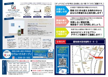 180406_半田モデルオープン-02.jpg