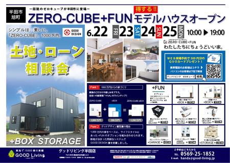 180622_半田モデルオープン-01.jpg