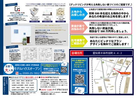180720_半田モデルオープン-02.jpg