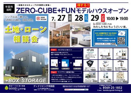 180727_半田モデルオープンB4ポス-01.jpg