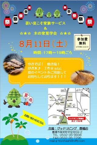 豊橋木の家 夏祭り1.jpg