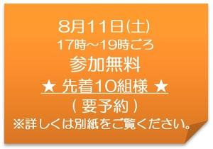 豊橋木の家 夏祭り2.jpg