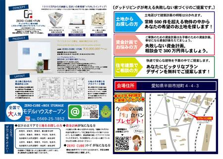 180824_半田モデルオープンver夏B4ポス-02.jpg