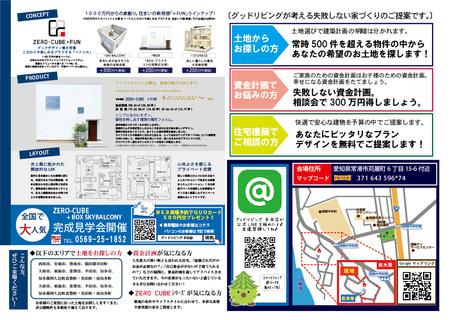 180914_常滑市完成見学会ポスB4-02.jpg