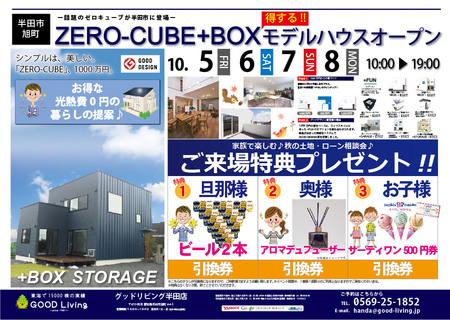 181005_半田モデルオープンB4ポス-01.jpg