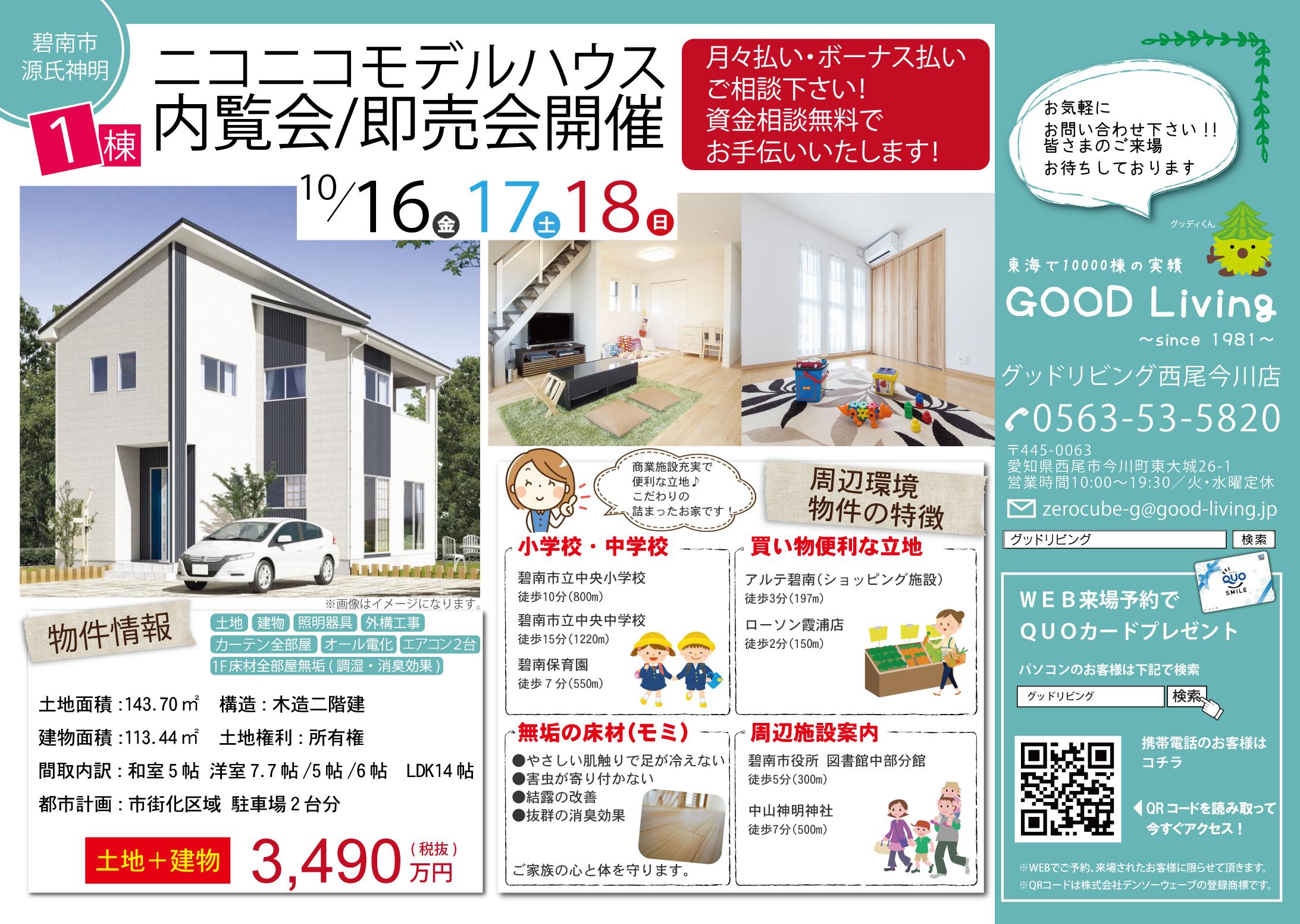 碧南プラスワン売出チラシ-01.jpg