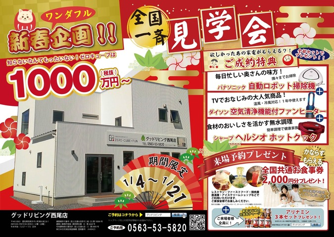 西尾新春企画表.JPG
