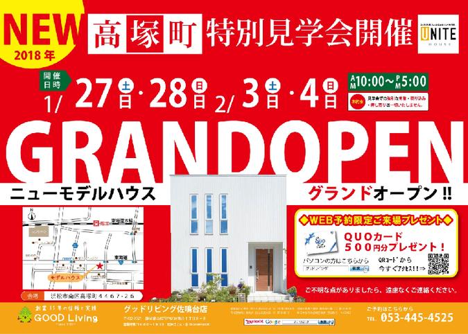 高塚モデルハウスOPN.png