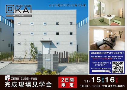 141115_ZC岐阜見学会ACT2B4-01-thumb-420x299[1].jpg