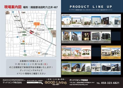 141115_ZC岐阜見学会ACT2B4-02-thumb-420x299[1].jpg