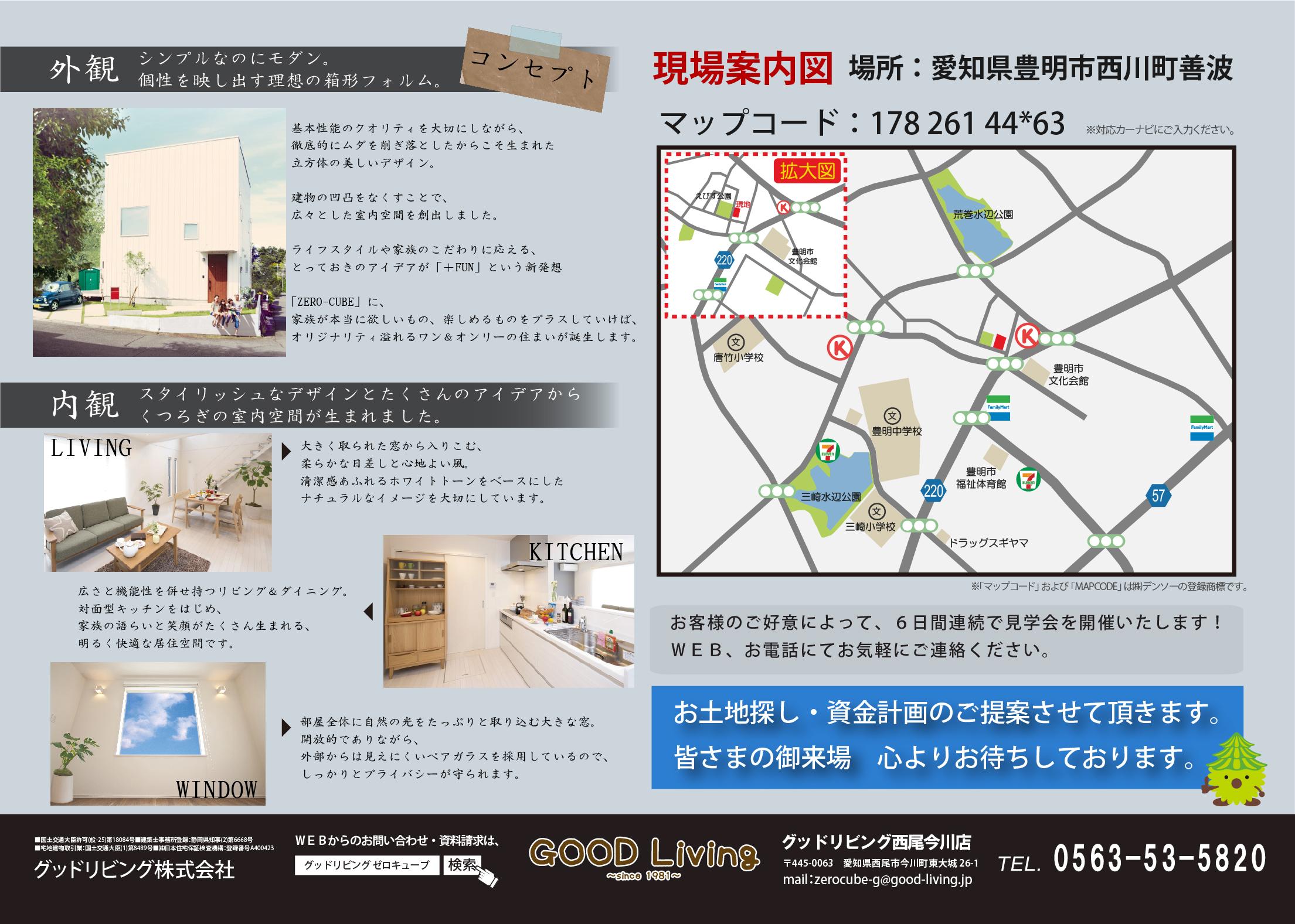 150918_豊明市_小串様邸完成-02.jpg