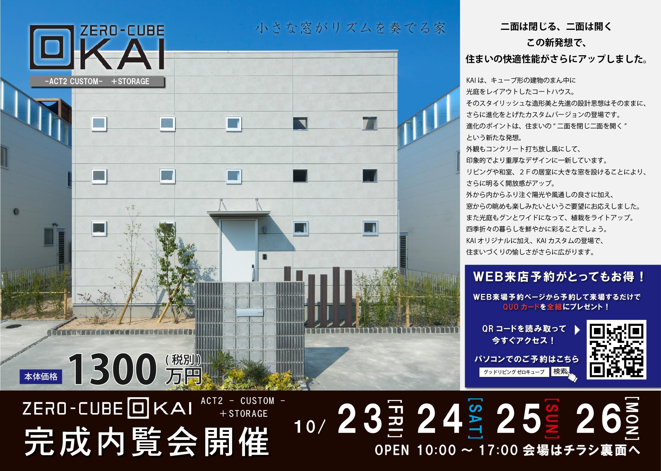 151023_西尾市平坂町完成見学会-01.jpg