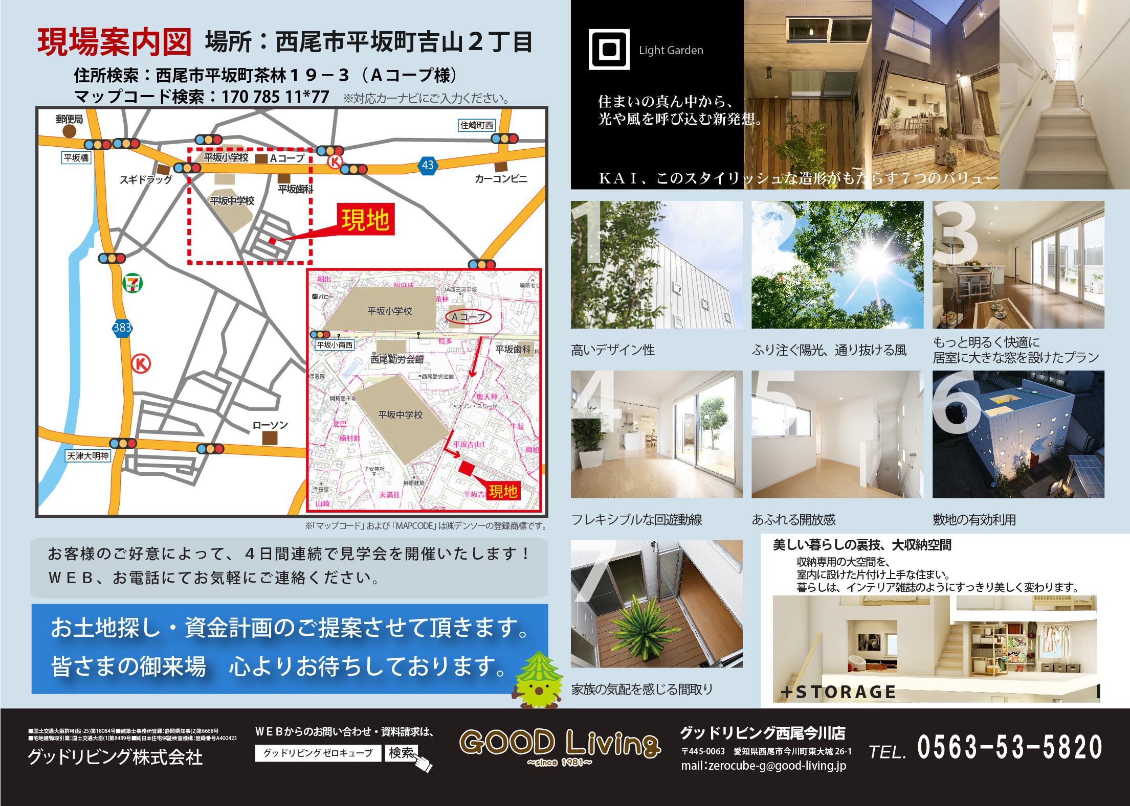 151023_西尾市平坂町完成見学会-02.jpg