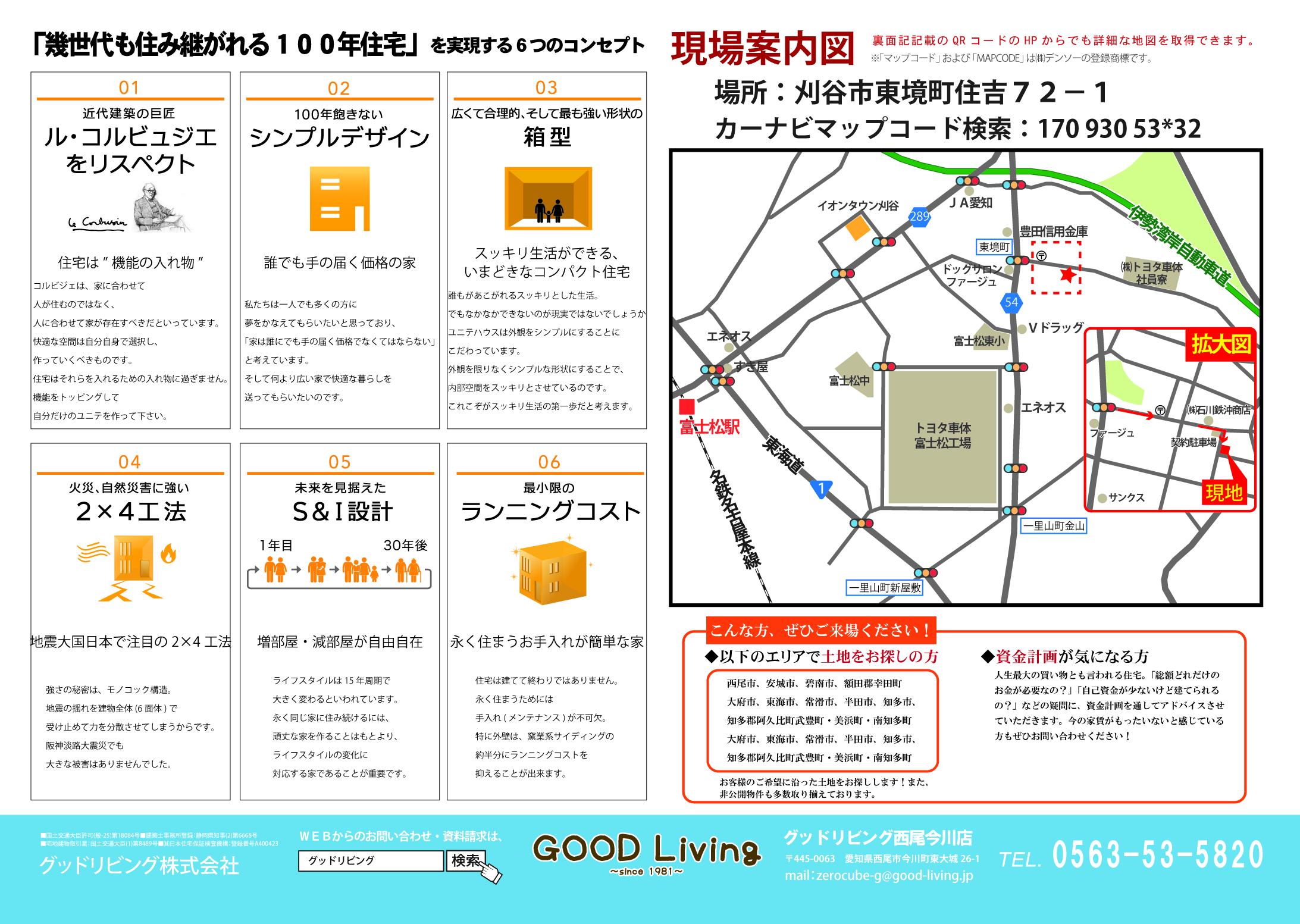 151120_西尾店ユニテ完成見学会-01.jpg