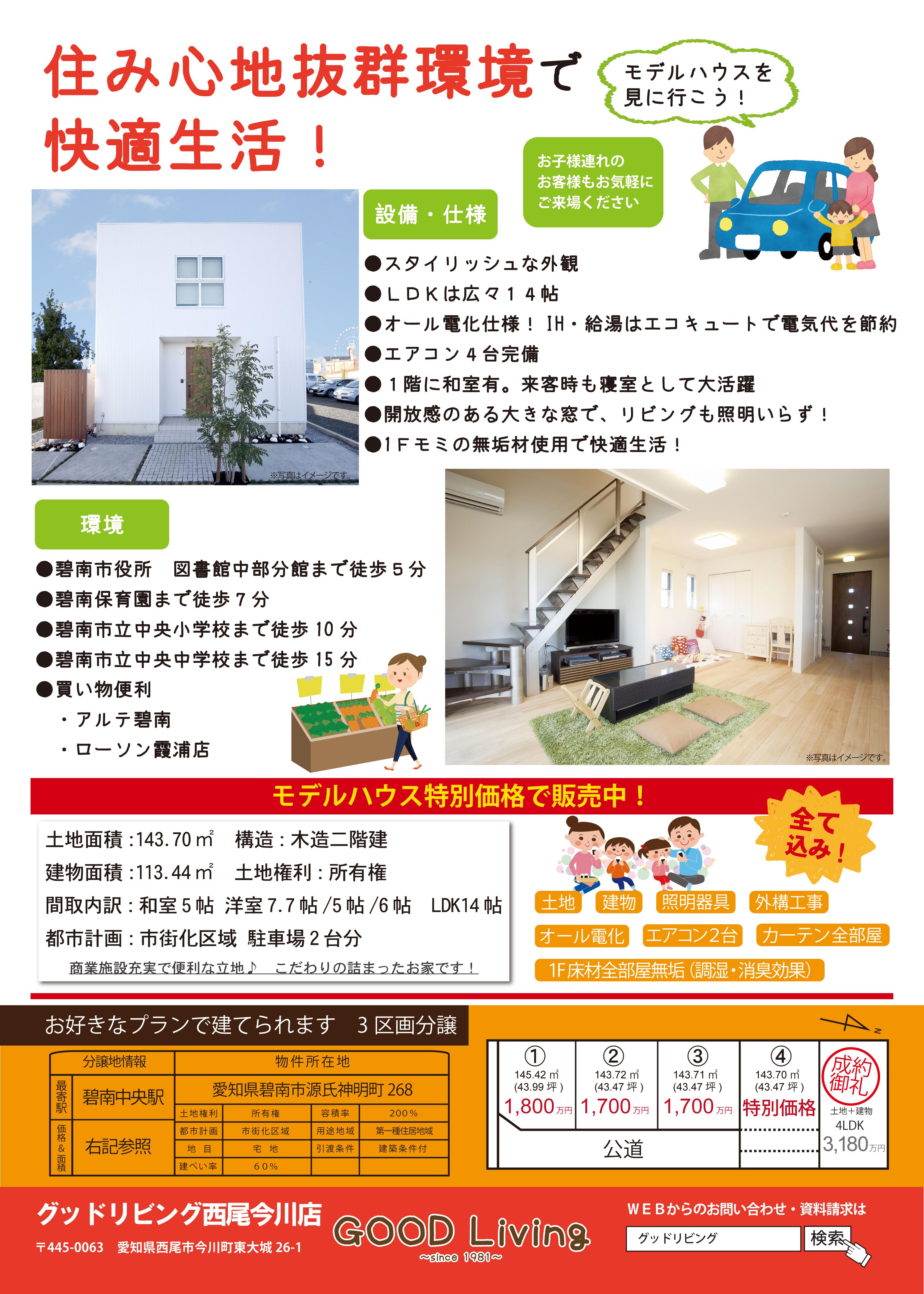 151204_注文西尾店碧南見学会-02.jpg
