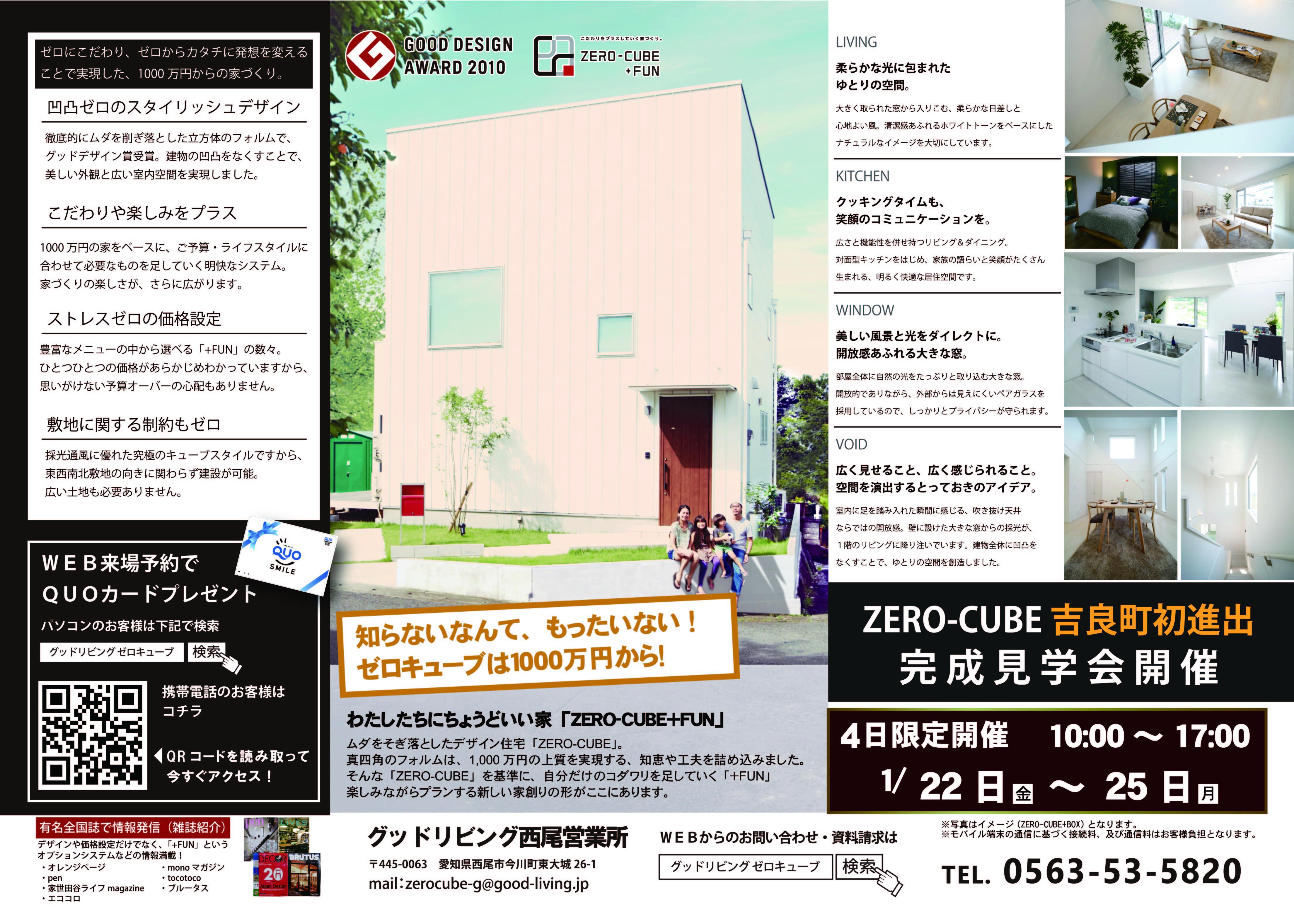 1601_浅井様邸見学会-01.jpg