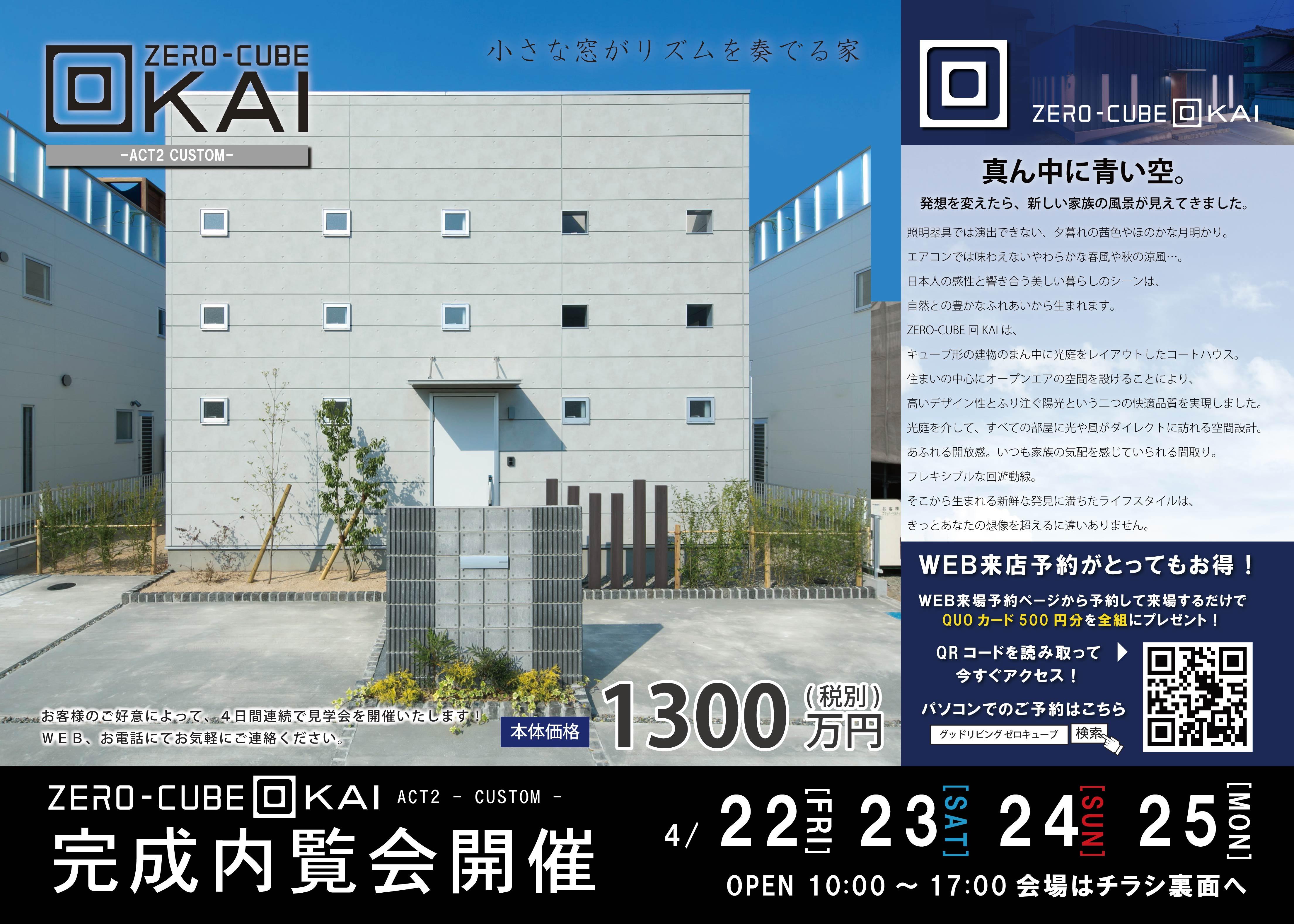 160422_ゼロキューブ回完成見学会-01.jpg