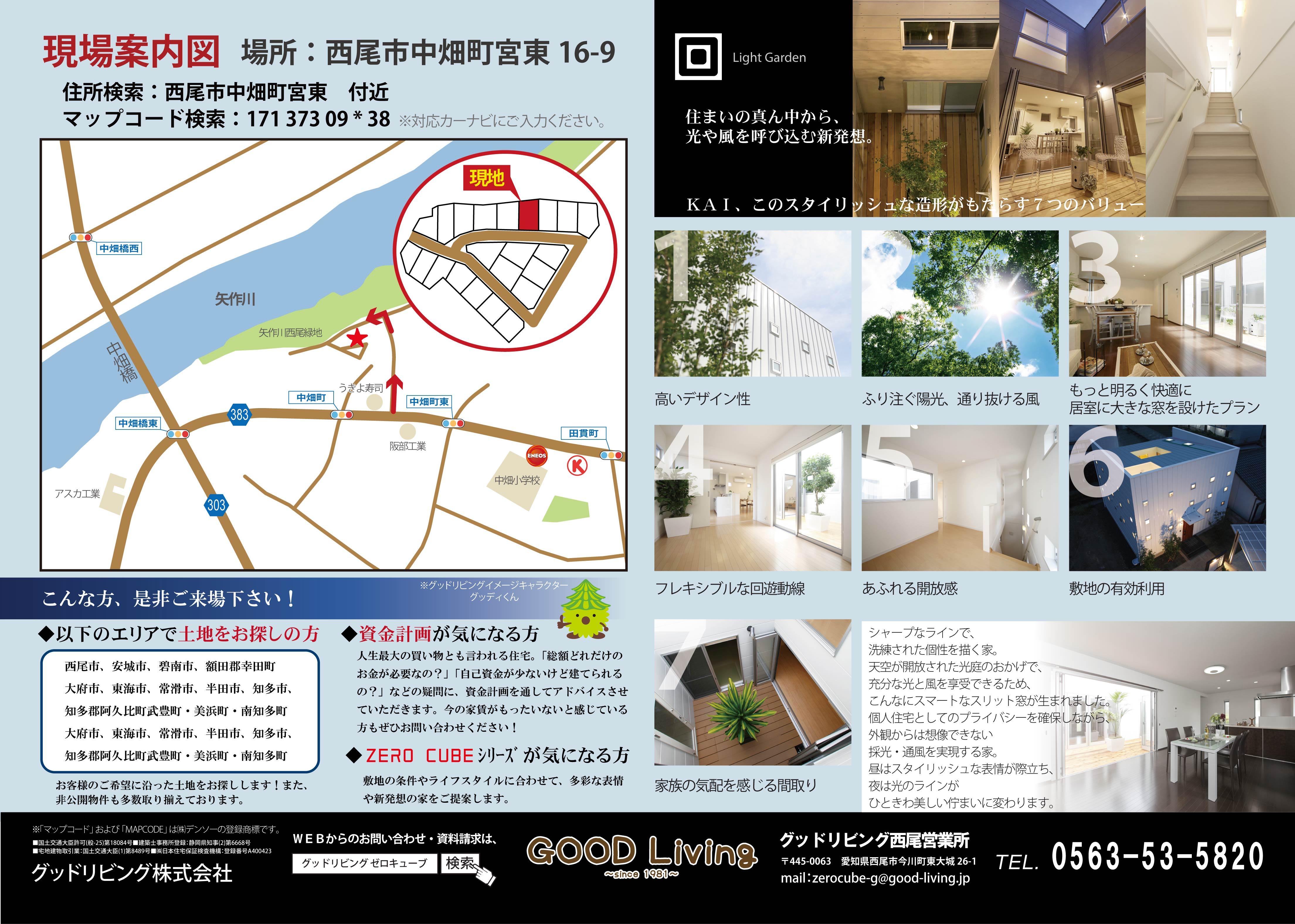 160422_ゼロキューブ回完成見学会-02.jpg
