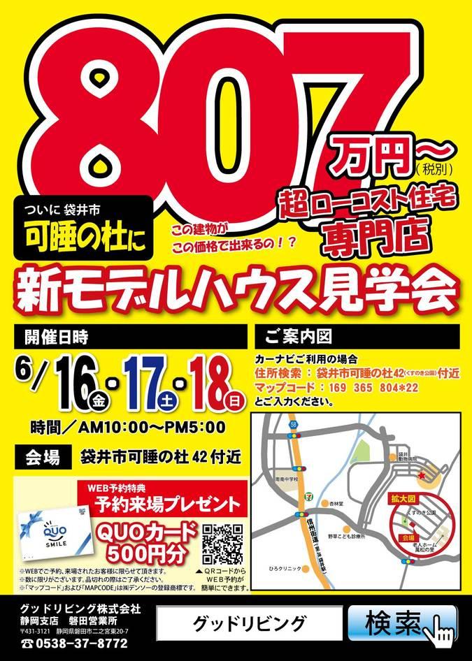 170616_大嶋様完成見学会-01.jpg