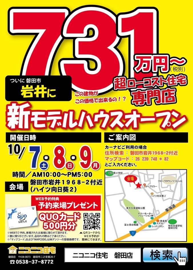 171007_完成見学会A4-01.jpg