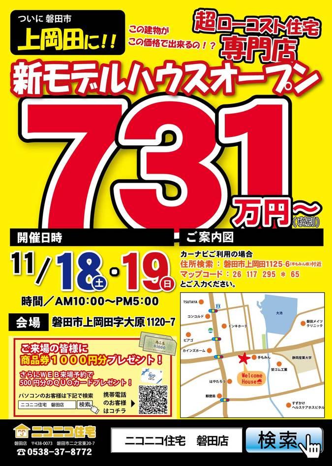 171118_上岡田オープン-01.jpg