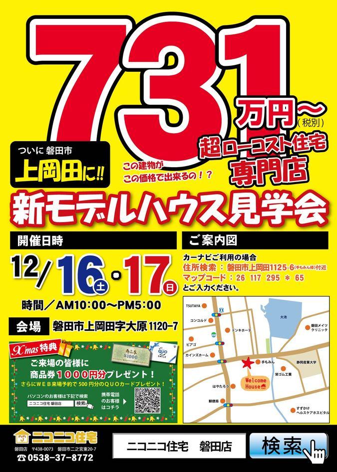 171216_上岡田オープン-01.jpg