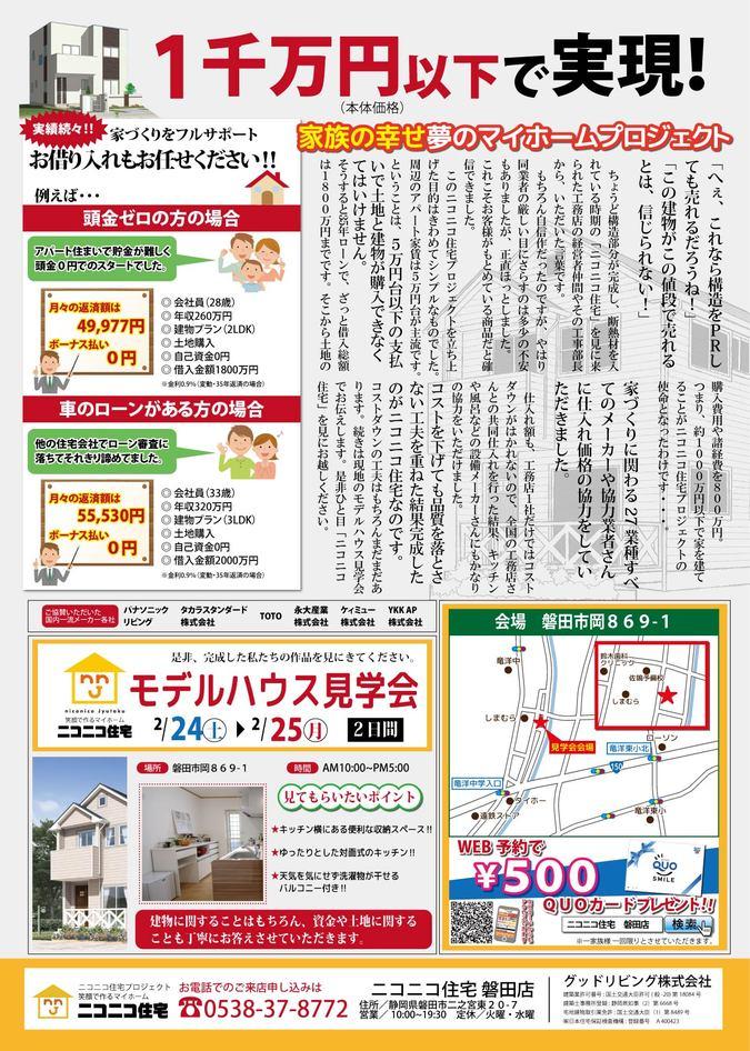 180224_完成見学会-02.jpg