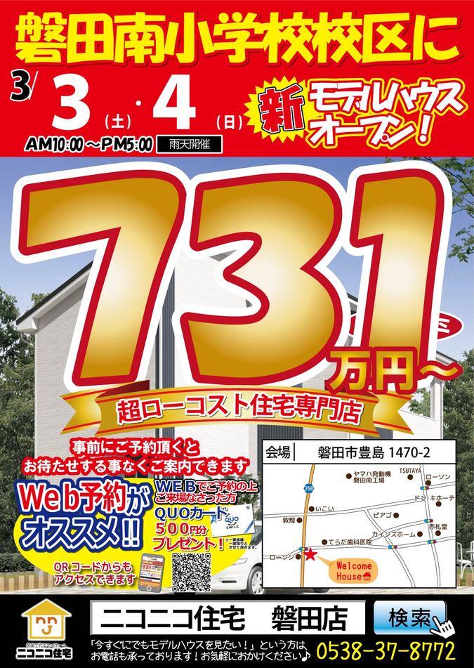 180303_豊島モデルオープン-01.jpg