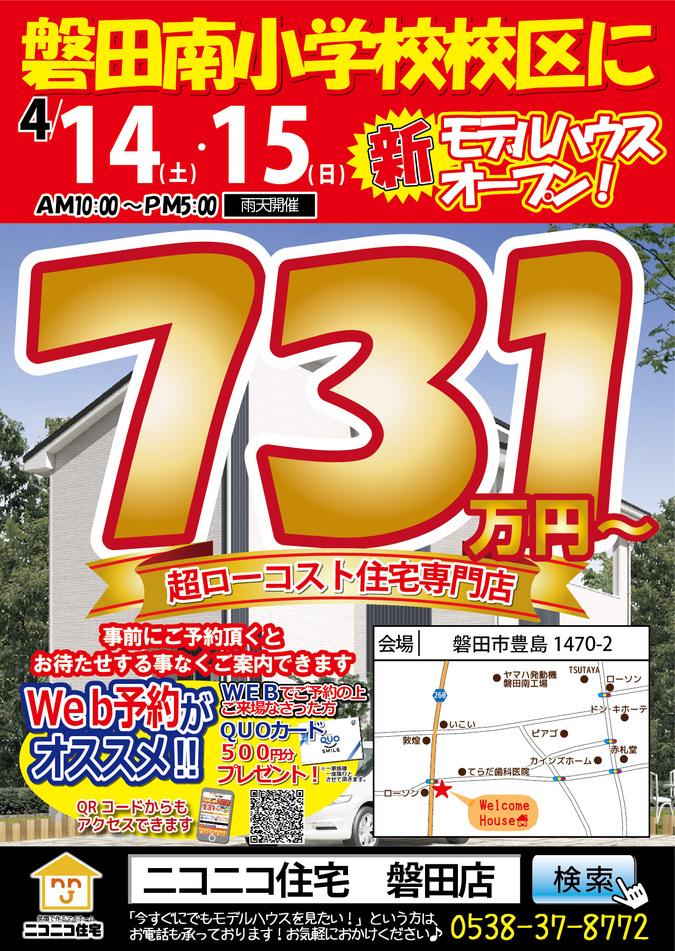180414_豊島モデルオープン-01.jpg
