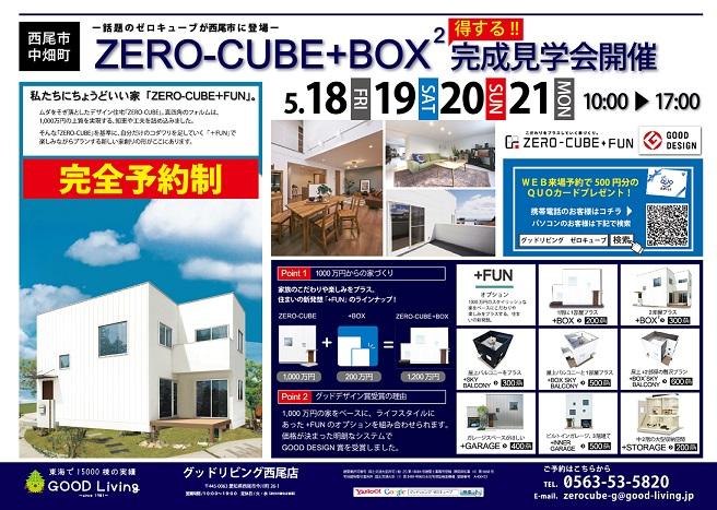 180518_西尾市+BOX完成見学会BOX2表縮小.jpg