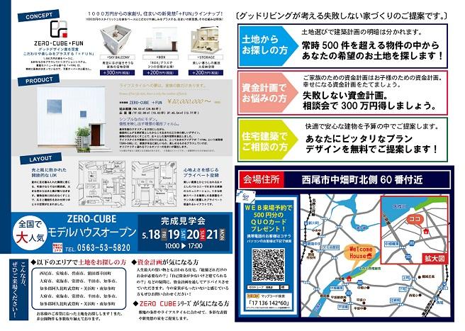 180518_西尾市+BOX完成見学会BOX2裏縮小.jpg